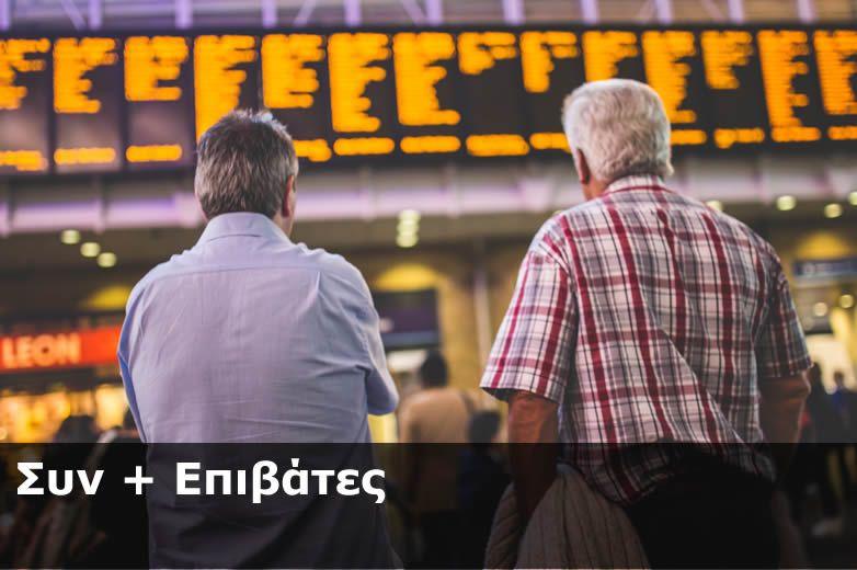 Συν + Επιβάτες